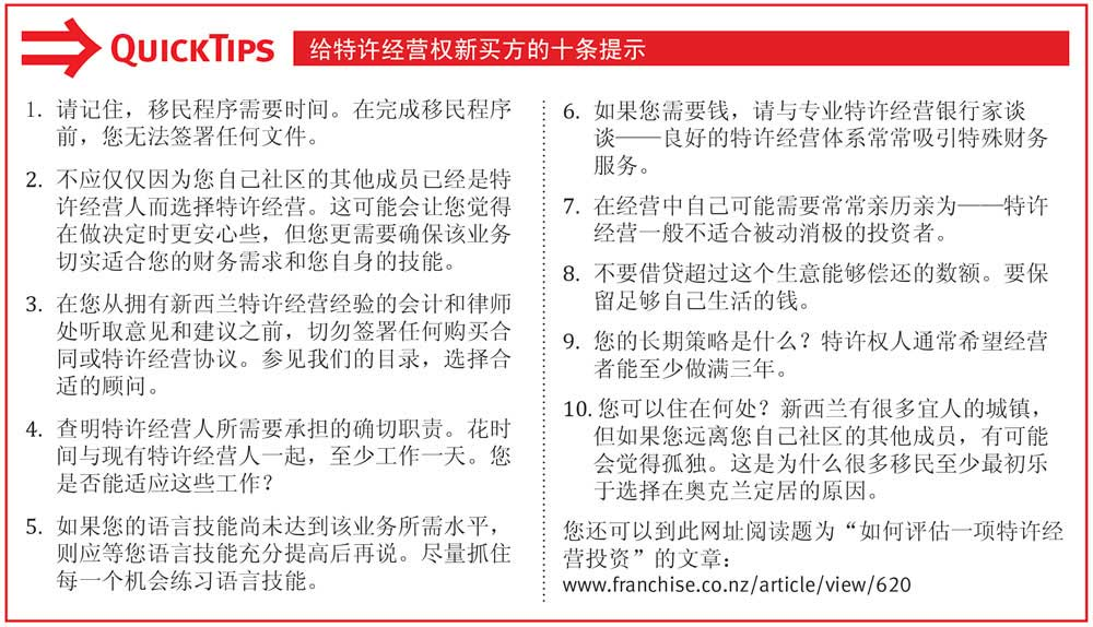 Ten Tips Chinese